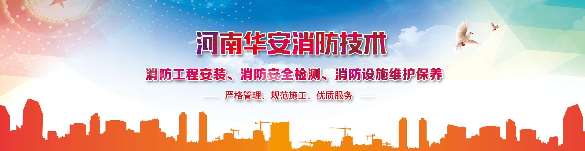 河南华安yabo亚博体育技术有限公司